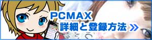 PCMAX詳細と登録方法