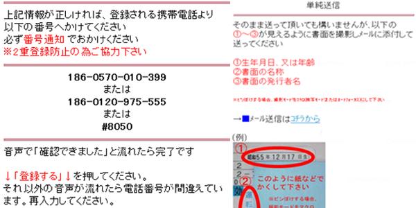 電話番号認証と年齢認証