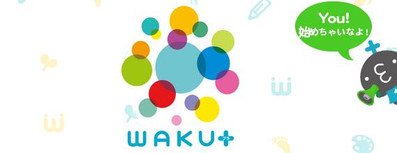 WAKU+(ワクプラ)