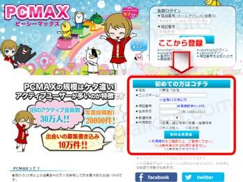 PCMAX無料会員登録