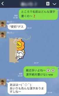 あいりの漢字