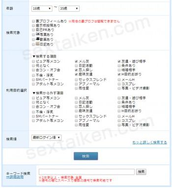 プロフィール検索の条件設定