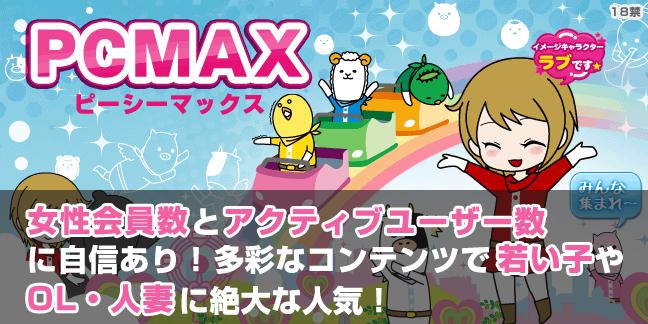 PCMAX公式サイト