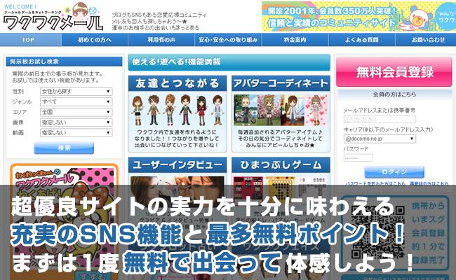 ワクワクメール公式サイト
