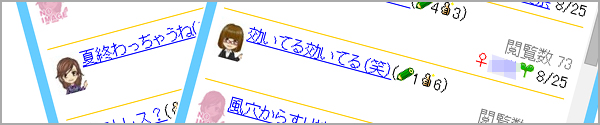 ワクワクメールの日記機能