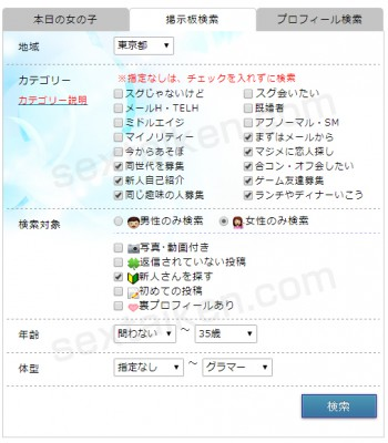 PCMAXの掲示板検索