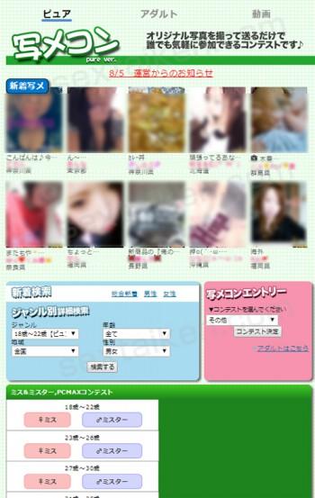 写メコンTOP画面